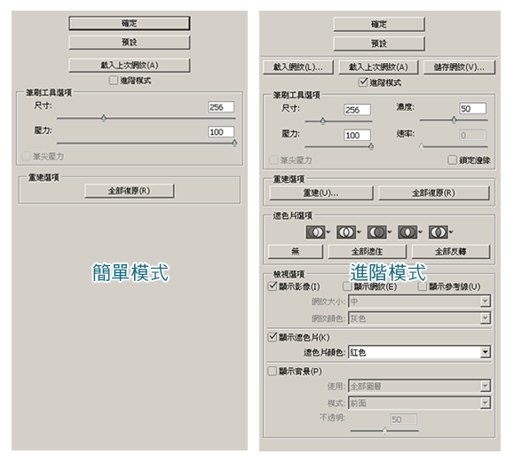 Photoshop 越做越簡單了,巨X電腦可以退我學費嗎? (拭淚) 液化介面簡化