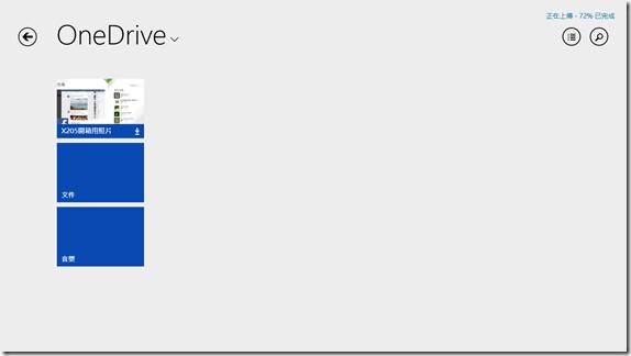 ASUS EeeBook X205TA 極致輕薄 超值小筆電最佳選擇 OneDrive-001_thumb