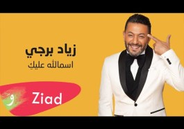 Download Ziad Bourji Smalla Alayki mp3 audio download