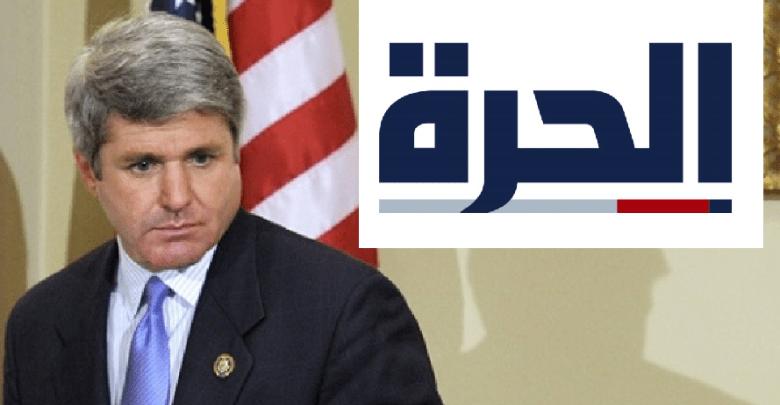 Photo of لجنة الخارجية في الكونغرس تدعم قناة الحرة وتطالب العراق باحترام حرية الصحافة