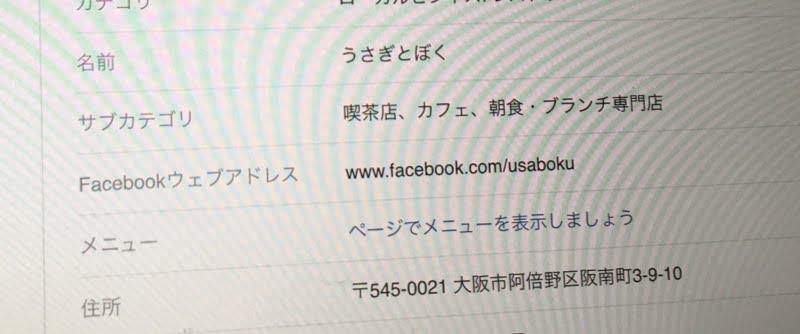 Facebookページのウェブアドレスは変更しておく