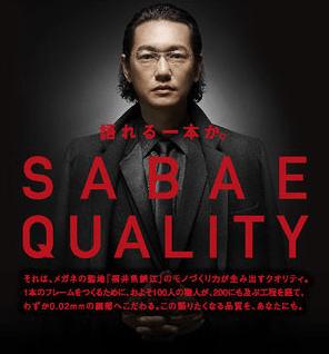 sabae3