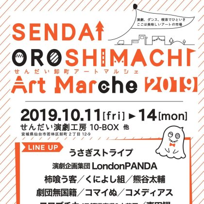 せんだい演劇工房10-Box SENDAI OROSHIMACHI Art Marche 2019