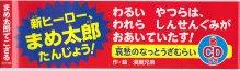 mametaro1_2_obi_front_s
