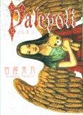 Palepoli 2nd