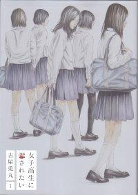 joshikosei1_1_front_s