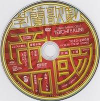 teiichi_DVD_surface