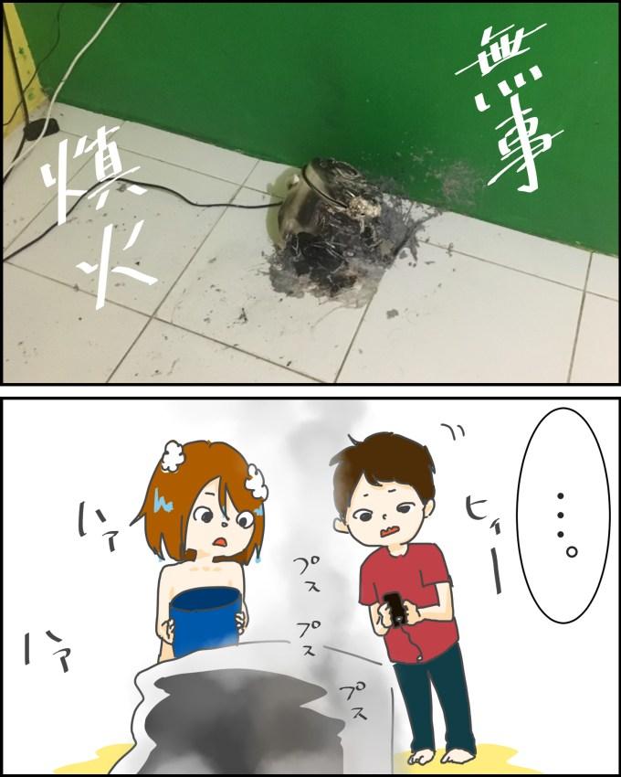 【フィリピンの電圧】火事になった話。日本の電化製品・家電は要注意【マンガ】