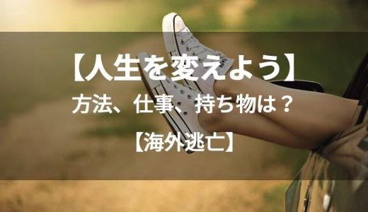 【海外逃亡】方法、持ち物、仕事は?自殺して人生終わらすくらいなら海外生活しよう!