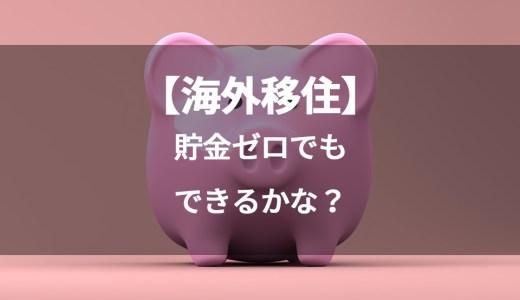 【海外移住】貯金ゼロでも日本脱出はできる?失敗しないための3つの秘訣