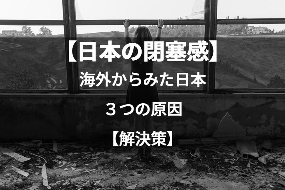 日本の閉塞感の正体。20代で海外移住してわかった3つの原因と解決策
