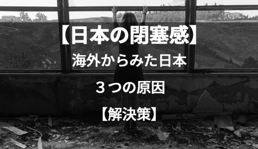日本の閉塞感の正体。20代で海外移住してわかった閉塞感の3つの原因と解決策