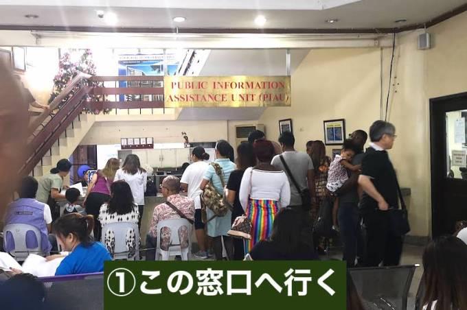 フィリピンの観光ビザの延長申請方法・最初の場所