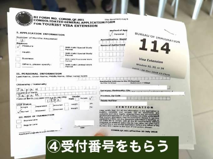 フィリピンの観光ビザの延長申請方法・受付番号