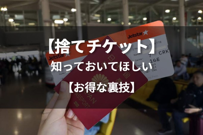 セブ・フィリピン留学や観光で捨てチケットを買うよりも、オプションをつけるほうが圧倒的にお得な理由。