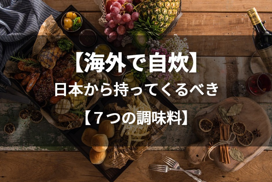 海外で自炊する時に日本から持って行きたい7つの万能調味料とは?