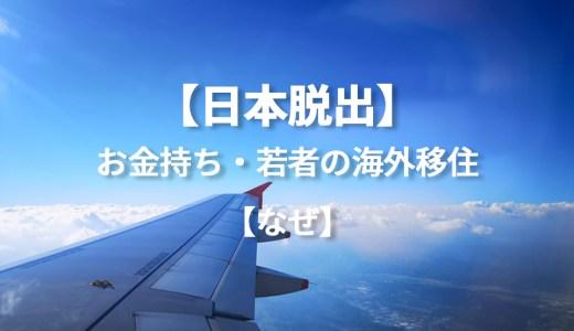 日本脱出を続々とする若者、お金持ち。海外からみた日本は酷い国!?年末に移住する人が多い理由。