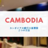 カンボジアの銀行口座開設を簡単にできる2つの方法。実際に口座開設してみた。