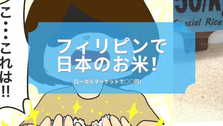 【マンガ】フィリピンのローカルマーケットで日本のお米を見つけた!場所、値段を公開。