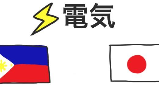 フィリピンでの電気代の支払い方法&支払いのできる場所。メラルコに電気料金を払いに行こう!