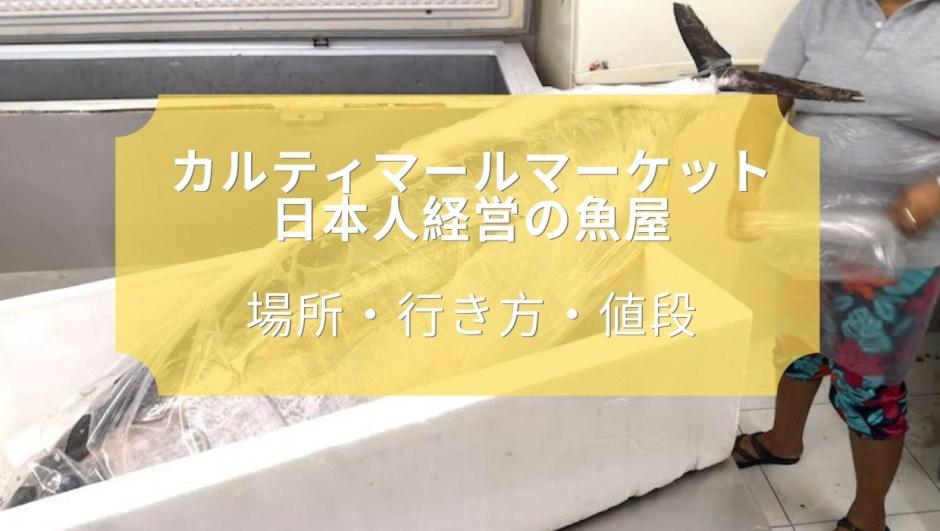 【フィリピン・マニラ】カルティマールマーケットの日本人の魚屋でお刺身が買える!詳しい場所、経路、値段を解説。