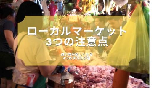 フィリピンのローカルマーケットへ行く際の3つ注意点と役立つ4つのタガログ語