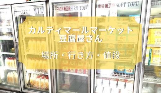 【フィリピン・マニラ】カルティマールマーケットの豆腐屋!日本と同じ豆腐が買える。詳しい場所、経路を解説。