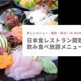 マニラのリトル東京の日本食レストラン「関取(Sekitori)」の食べ飲み放題メニューがすごい!実際に食べてきた。