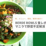【野菜が食べたい!】レストランBerde Bowlsで野菜不足を解消。ビタミン不足なフィリピンのマニラ生活にオススメのレストラン