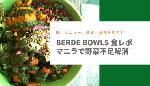 【野菜食べたい】レストランBerde Bowlsで野菜不足を解消。ビタミン不足なフィリピンのマニラ生活にオススメのレストラン