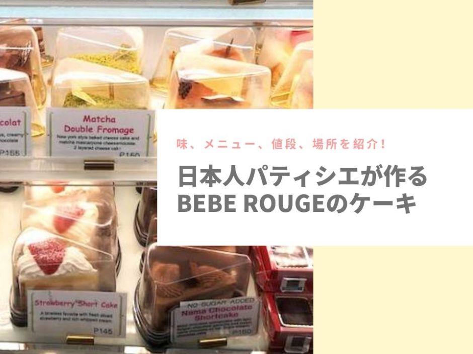 フィリピン・マニラで美味しいケーキ・洋菓子が買えるBEBE ROUGE(ベベルージュ)場所・営業時間・値段を紹介します。