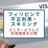 【不正利用】フィリピンでクレジットカード(デビットカード)を使ったらスキミングの被害にあった!