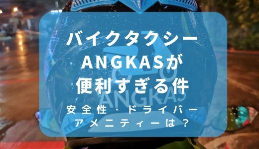 マニラ・セブで使えるバイクタクシーアプリ、Angkasが便利すぎる件。Habal Habal(ハバルハバル)より安全?