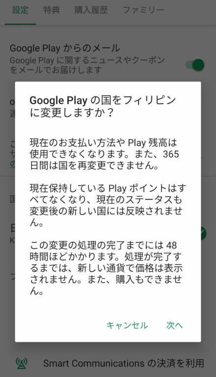 Google Plat Storeの国の変更同意