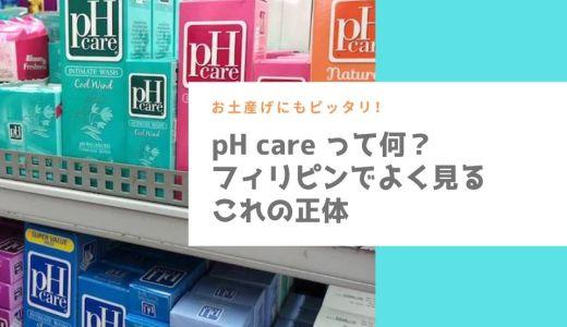 【お土産にもピッタリ】フィリピンのドラッグストアで売ってる【pH care】の正体はアレだった!