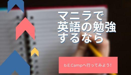 マニラで英語の勉強をするならB.e.camp