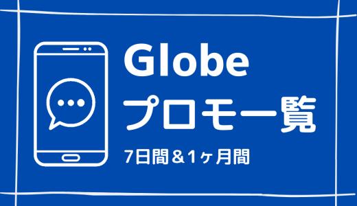 フィリピンのGlobeSIM用プロモ一覧。7日間と1ヶ月間をピックアップ
