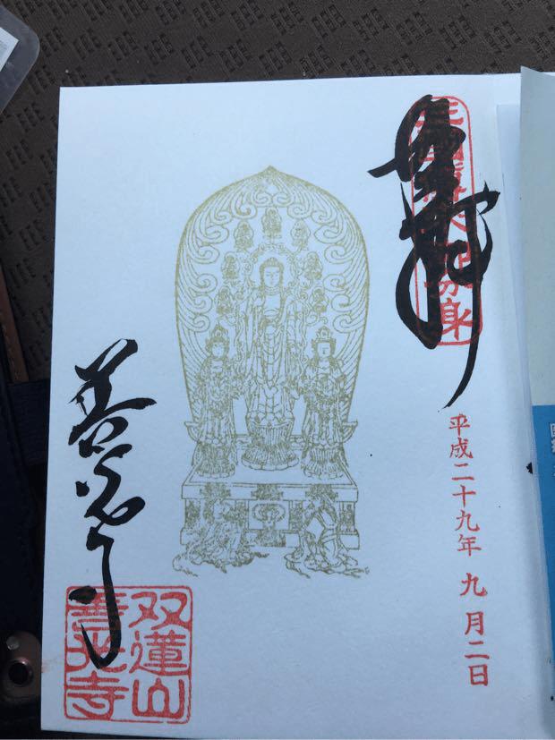 【愛知】祖父江にある善光寺 東海別院に参拝。「御朱印」「御朱印帳」を拝受しました。
