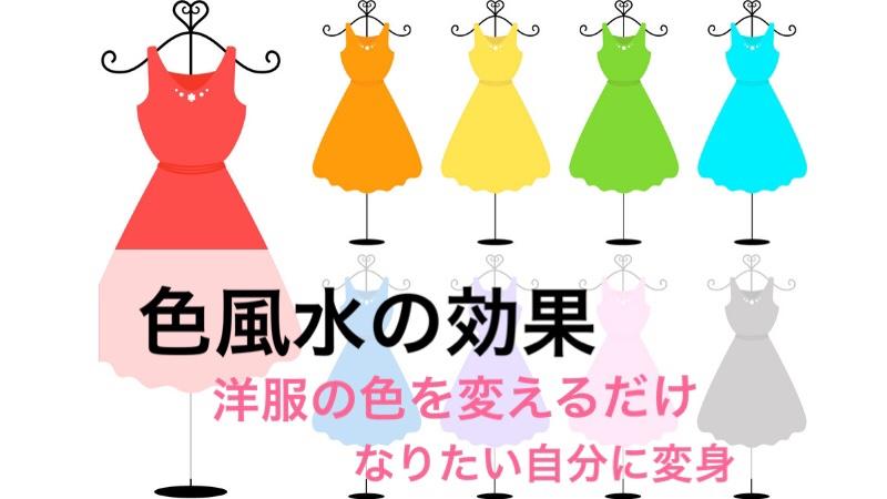 【保存版】洋服の色選びで金運アップできる色風水の効果とは?