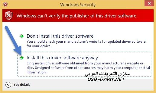 usb drivers net Windows security Prompt - Lava Iris Icon