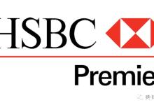 HSBC Premier Checking支票账户【2021.7更新:$600开户奖励续期至08/31】
