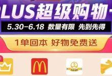 京东618: PLUS超级购物卡,送多种福利、抵用券(可刷美卡)