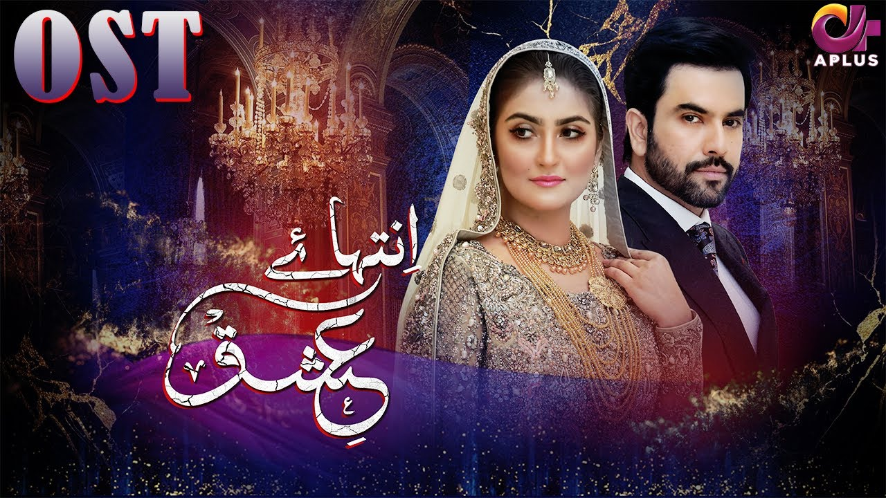 Inteha e Ishq OST Song Download Mp3, Mp4 HD video Aplus Drama Cast – Story – Release Date – OST