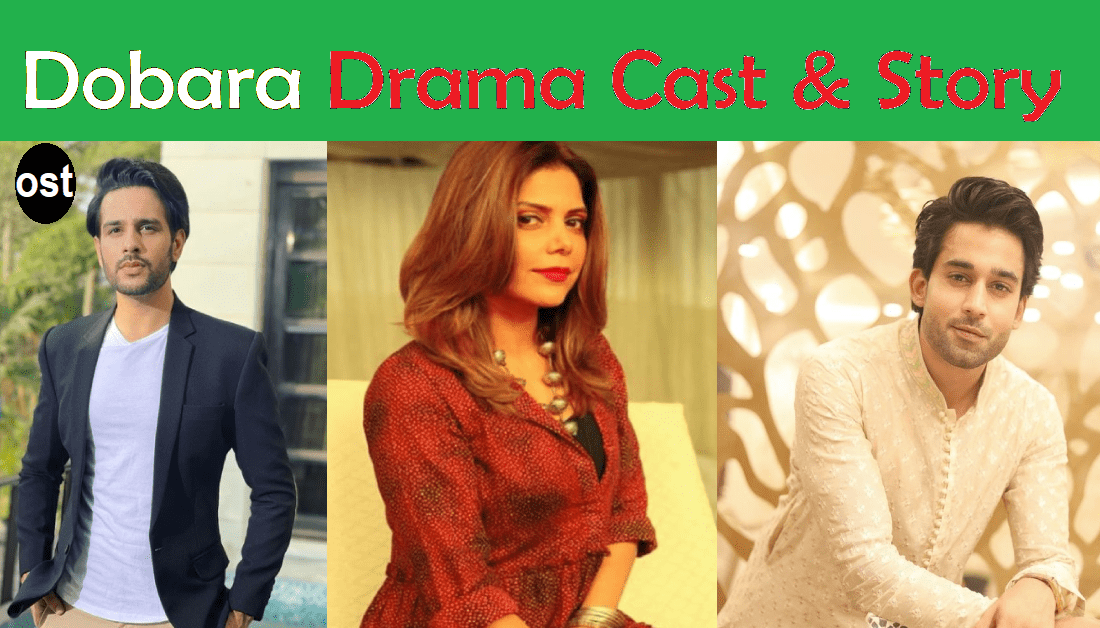 Dobara OST Song Download Mp3 Hum TV Drama Cast, Release Date, Writer, Timing, OST