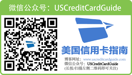 美国信用卡指南微信公众号