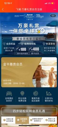 marriott-platinum-status-challenge-taobao-88vip-8-nights-11