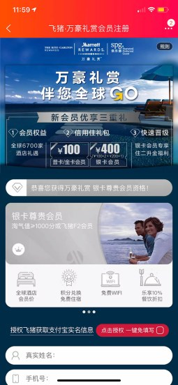 marriott-platinum-status-challenge-taobao-88vip-8-nights-5