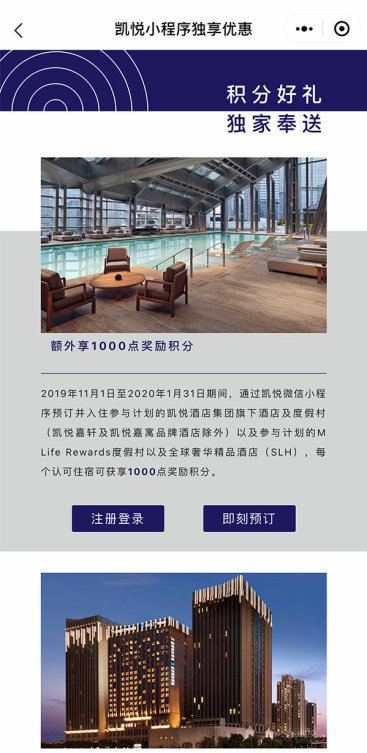 hyatt-hotel-current-promotions-wechat-2019-2.jpg