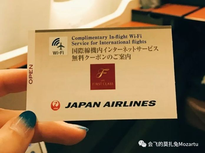 japan-airlines-first-class-review-jl1-jl2-14