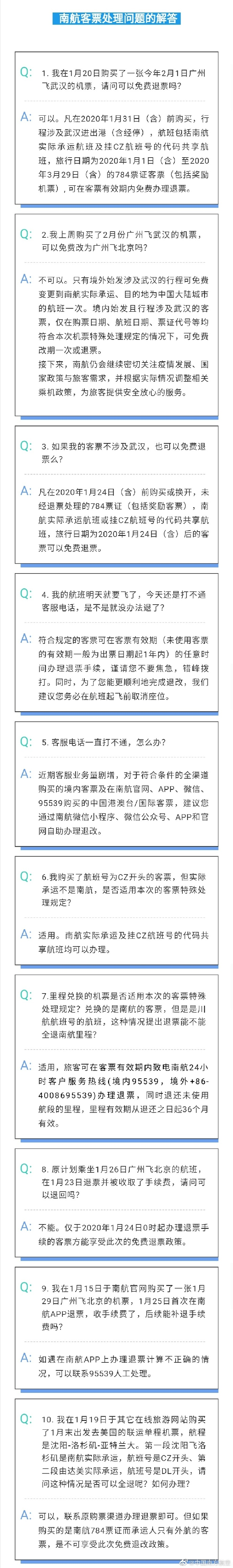 china-southern-airlines-travel-waiver-2020.jpg